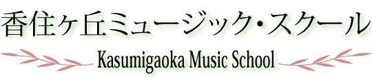 香住ヶ丘ミュージック・スクール公式HP